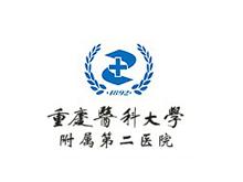 重庆医科大学附属第二医院logo