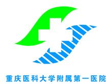 重庆医科大学附属第一医院logo