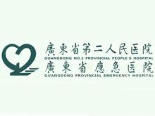 广东省第二人民医院logo