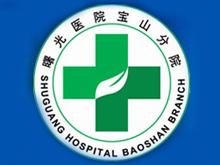 上海市宝山区中西医结合医院logo