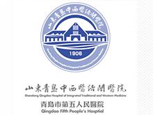 青岛市第五人民医院logo
