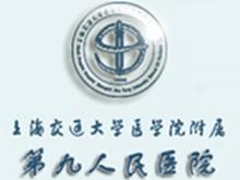 上海第九人民医院logo