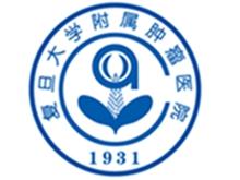 复旦大学附属肿瘤医院logo