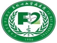 阜外心血管病医院logo