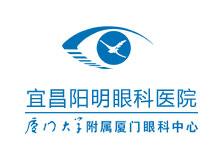 宜昌阳明眼科医院(厦门大学附属厦门眼科中心宜昌分院)logo
