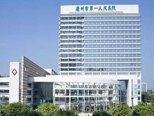 惠州市第一人民医院logo