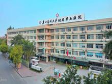 广州医科大学附属第五医院logo
