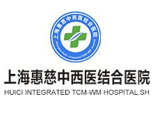 上海惠慈中西医结合门诊部logo