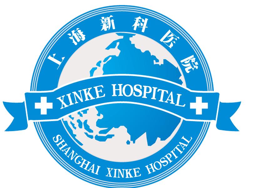 上海新科医院logo