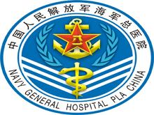 中国人民解放军海军总医院logo