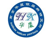 南京华厦银屑病研究所logo