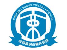 成都博润白癜风医院logo