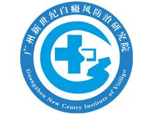 广州新世纪白癜风防治研究院logo