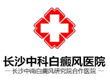 长沙中科白癜风医院logo