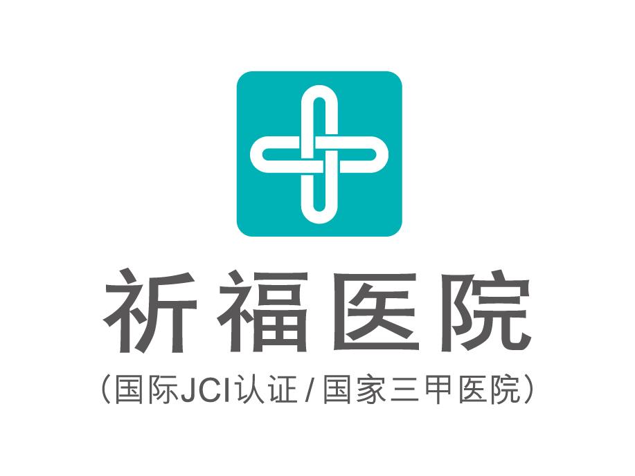 祈福医院logo