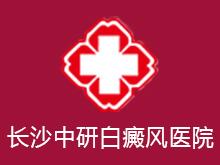 长沙中研白癜风医院logo