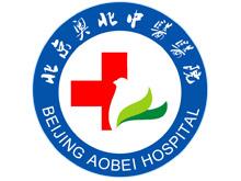 北京奥北中医医院logo