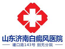 济南白癜风医院logo