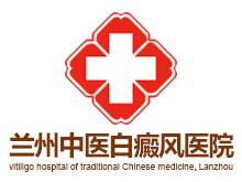 兰州中医白癜风医院logo