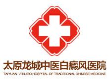 太原龙城中医白癜风医院logo