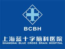 上海蓝十字脑科医院logo