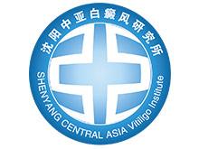 沈阳中亚白癜风研究所logo