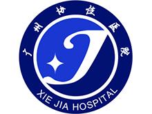 广州协佳医院耳鼻喉科logo