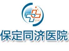保定同济医院logo