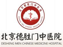 北京德胜门中医院logo
