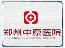 郑州中原医院logo