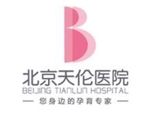 北京天伦医院logo