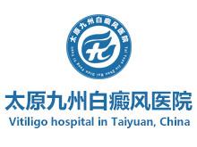 太原九州白癜风医院logo