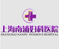 上海南浦妇科医院logo