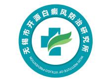 无锡市开源白癜风防治研究所logo