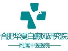 合肥华夏白癜风研究院附属中医医院logo