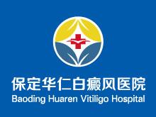 保定华仁白癜风医院logo