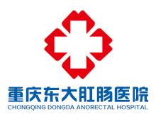 重庆东大肛肠医院logo