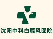 沈阳和平中科中医医院logo
