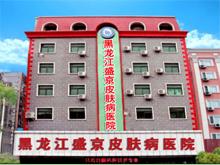 黑龙江盛京皮肤病医院logo