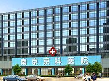 南京京科医院logo