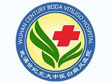 武汉世纪北大中医白癜风医院logo
