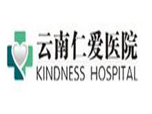 云南仁爱医院logo