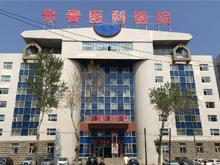 长春医科医院logo