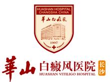 长沙华山白癜风医院logo