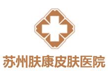 苏州肤康皮肤病医院logo