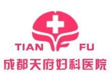 成都天府妇科医院logo