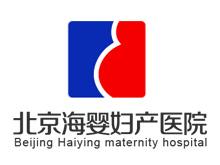 北京海婴妇产医院logo