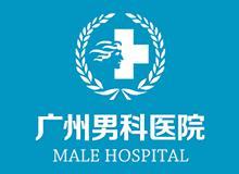 广州男科医院logo