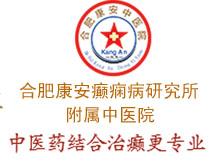 合肥康安癫痫病医院logo