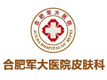 合肥军大医院皮肤科logo